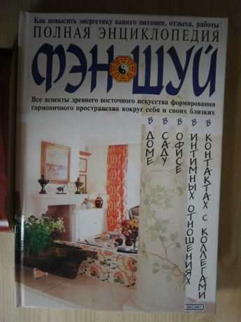 Фэн-шуй, полная энциклопедия Очеретино - изображение 1