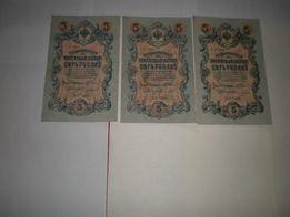 Государственные кредитные билеты 5 и 10 рублей 1909 года