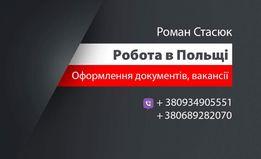 1600 грн Запрошення на роботу в Польщу/Приглашение на работу в Польшу