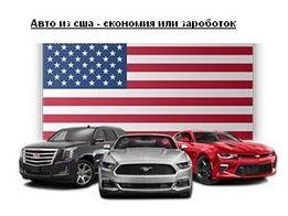 Авто из США авто с Америки