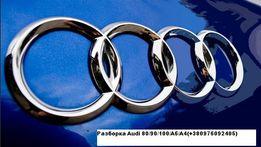 Разборка Audi 80/90/100/А4/А6