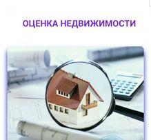 Срочная оценка недвижимости