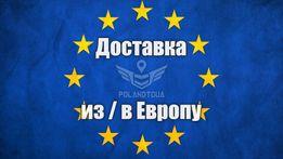 Доставка посылок с Украины в Польшу перевозка вещей до Европы