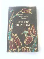"""А. Дюма: """"Чёрный тюльпан"""", прекрасный исторический роман, отл.состоян!"""