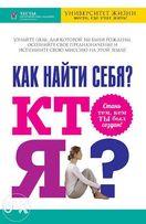"""Книга Университете жизни """"Как найти себя? Кто Я?"""""""