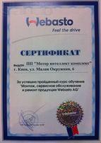 установка Webasto и Eberspächer в Киеве