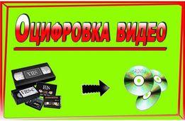 Оцифровка видеокассет VHS,VHS- C, MiniDV.