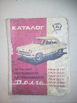 Каталог ГАЗ 21