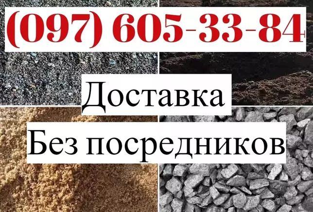 Песок, Щебень, Отсев, Чернозем, Жерства, Глина, Керамзит, Галька