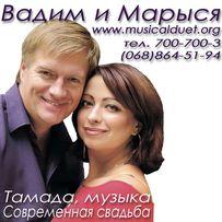 Ведущие, тамада, музыка, свадьба в Запорожье