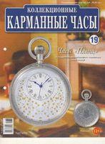 019 = Журнал - Коллекционные карманные часы №019 - Часы Плющ