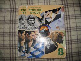 Учебники (2 шт.) англ. яз. English Study для 8 кл. Карпюк, 2009