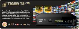 Тюнер T2 Tiger IPTV Usb Ac3 Только ДОНЕЦК Новый Наличие 930