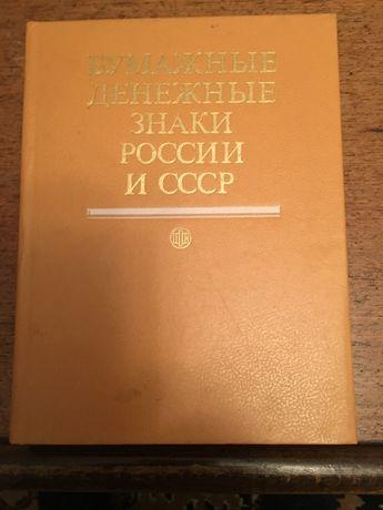 Бумажние денежние знаки Россіі и СССР