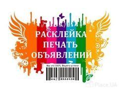 Расклейка объявлений, печать Киев