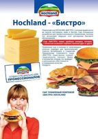 Сыр (ломтики) для бургеров и сендвичей Бистро Чеддер Хохланд Hochland