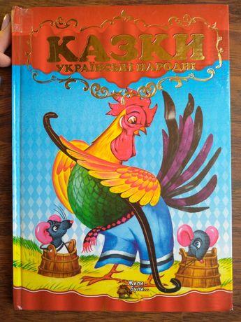 Украинские народные сказки (казки українські народні)