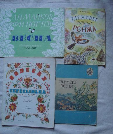 Библиотечка детских книг Львов - изображение 2