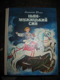 Анатолій Іванович Шиян. Іван - мужицький син (для мол.шкіл.в.)