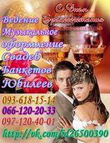 Тамада Чернигов-Киев-область оформление Свадеб, Юбилеев!!!