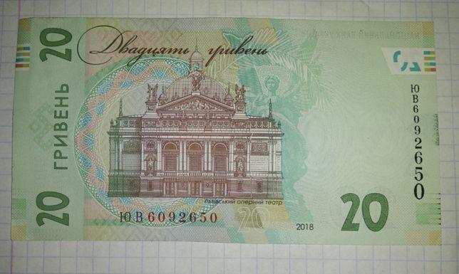 20 гривен/гривень 2018 года (UNC) Харьков - изображение 2