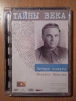 DVD документальный фильм - Тайны века. Четыре смерти Валерия Чкалова