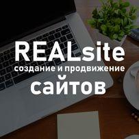 Создание и продвижение сайтов, интернет магазинов, лендингов: Харьков