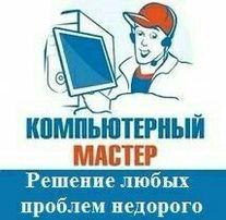 Ремонт компьютеров / настройка компьютера установка программ