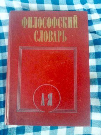 Философский словарь под ред. И.Т. Фролова