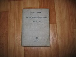 """Книга """"Орфографический словарь"""" проф. Д.Н. Ушакова, 1937"""