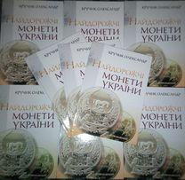 Найдорожчі монети України книга нова+автограф подарунок подарок
