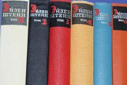 Эйзенштейн С.М.Собрание сочинений ,трудов в 6томах 1964г