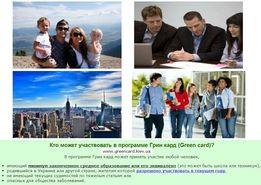 Лотерея США зелена Грін карта DV-2019 як виграти, реєстрація, допомога