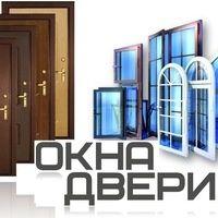 Окна, Балконы, Двери