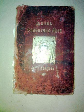 Антикварные книги Городковка - изображение 1