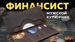 Мужское портмоне кошелек бумажник Финансист коричневый