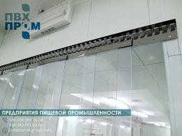 Ленточные энергосберегающие ПВХ завесы / Силиконовые шторы/ Термошторы