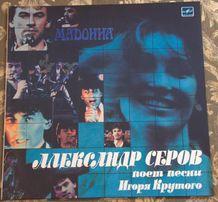 Виниловая пластинка В.Добрынин и А.Серов (Ex)