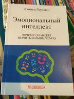 Книга Эмоциональный интеллект - Дэниел Гоулман