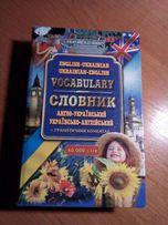 Продам англо-украинский словарь
