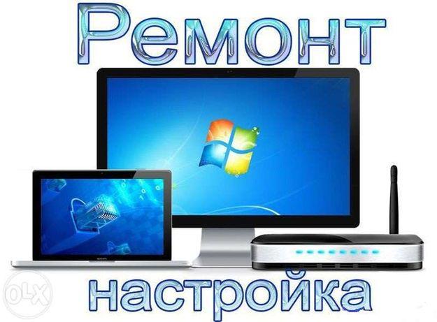 Ремонт и Настройка Компьютера,Ноутбука,Локальной Сети.