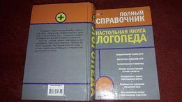 Полный справочник.Настольная книга логопеда -350 рублей