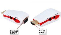 Конвертер из HDMI в VGA, + Audio + ПИТАНИЕ адаптер переходник