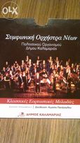 Grecka płyta z muzyką klasyczną-Strauss,Czajkowski,Mozart, Dworak i in