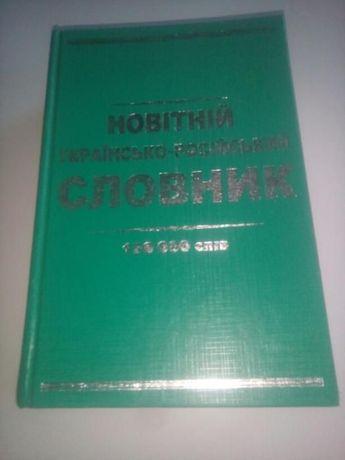 Книга-№Новітній україно-російський словник (150 000 слов)