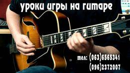 Уроки игры на гитаре, электро,бас-гитаре. Преподаватель школы искусств