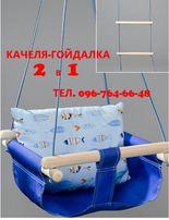 детские качели-гойдалки + веревочная лестница Киев,Харьков,Днепр