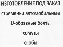 Изготовление стремянок, хомутов, U-образных болтов (Стремянка рессоры)
