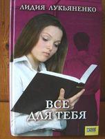 Лидия Лукьяненко. Все для тебя