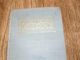 Краткий справочник конструктора станкостроителя О.П.Мамет